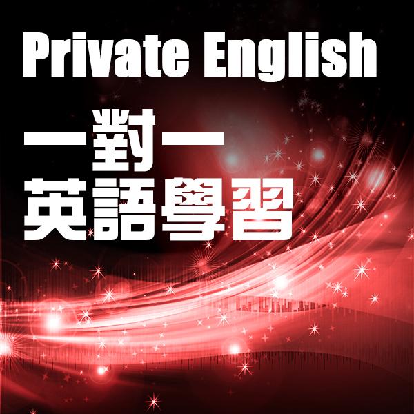 Pri-English